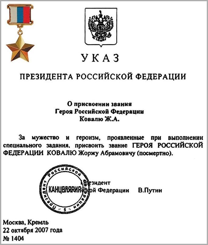 Указ о присвоении звания Героя России Ковалю Ж.А.