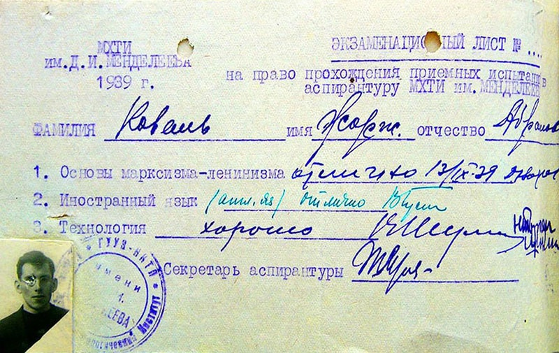 Экзаменационный лист студента МХТИ Жоржа Коваля.