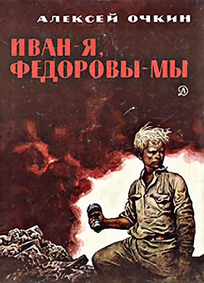 Книга Алексея Очкина «Иван - я, Фёдоровы - мы».