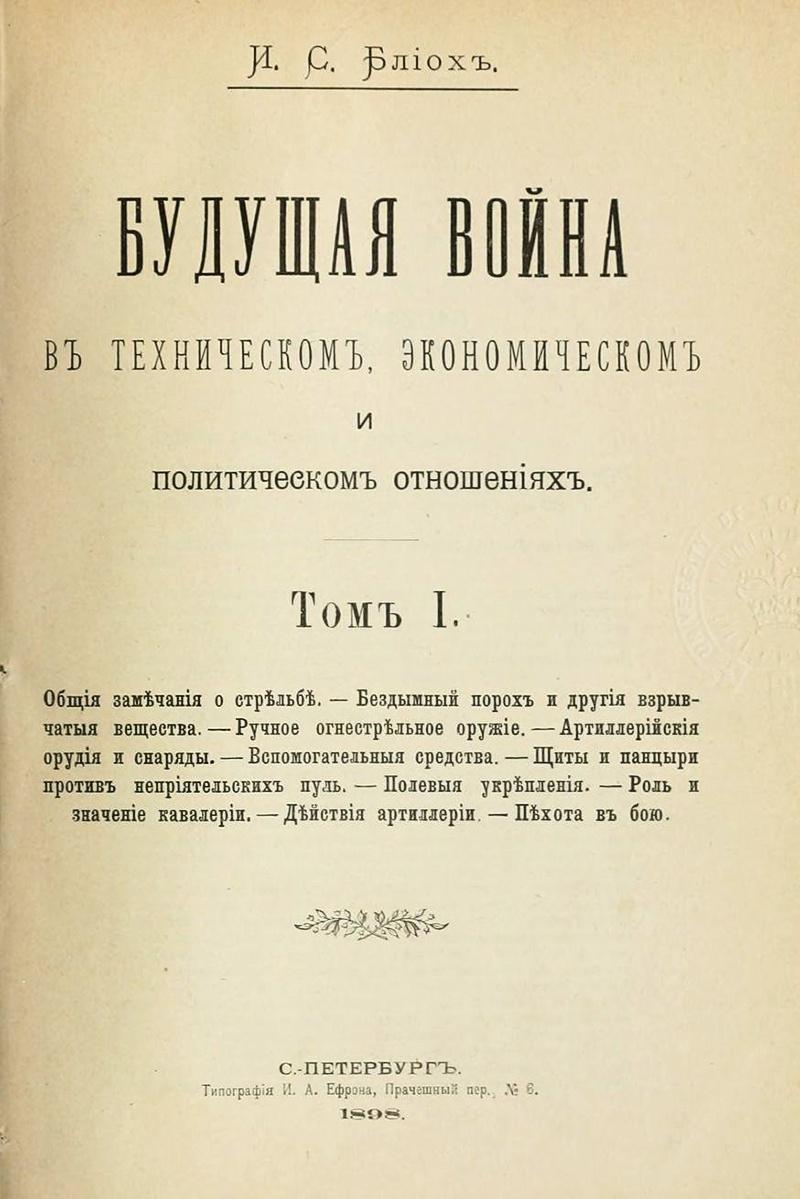В своём труде «Будущая война и её экономические последствия» Иван Станиславович Блиох доказал, что боестолкновения XX столетия будут вестись на износ, с обескровливанием промышленности и финансов.