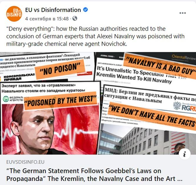 Одна из публикаций рабочей группы Европарламента по стратегическим коммуникациям «Восток» по отравлению Навального.