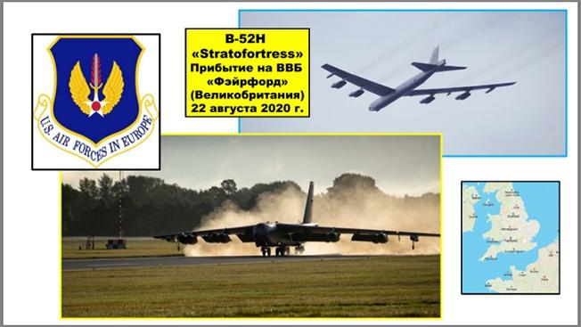 США наращивают стратегическую авиацию близ России и Беларуси