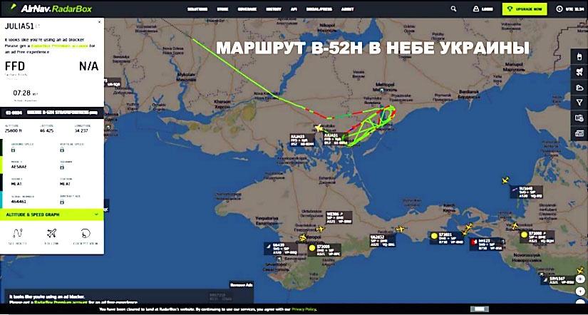 Маршрут В-52Н в небе Украины.