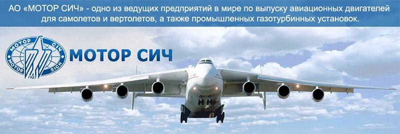 В качестве ответного бонуса за скидку на БПЛА Украина открыла Турции доступ к секретной документации запорожского предприятия «Мотор Сич», где ещё с советских времён производятся авиационные двигатели.