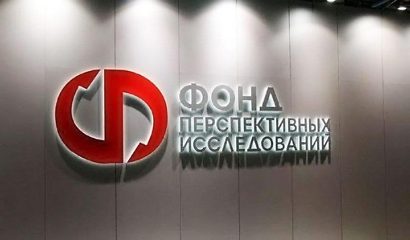 Россия создала аналог DARPA - Фонд перспективных исследований.