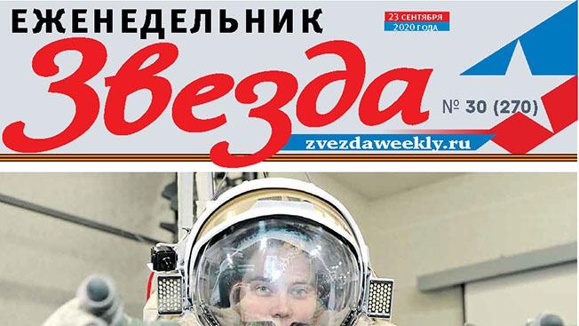 Еженедельник «Звезда». Я верю в инопланетную жизнь!