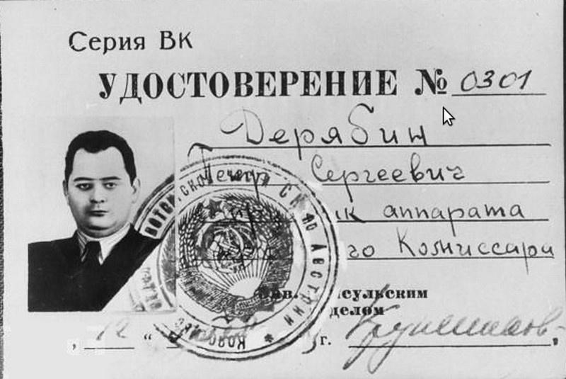 Пётр Дерябин из группы контрразведки.