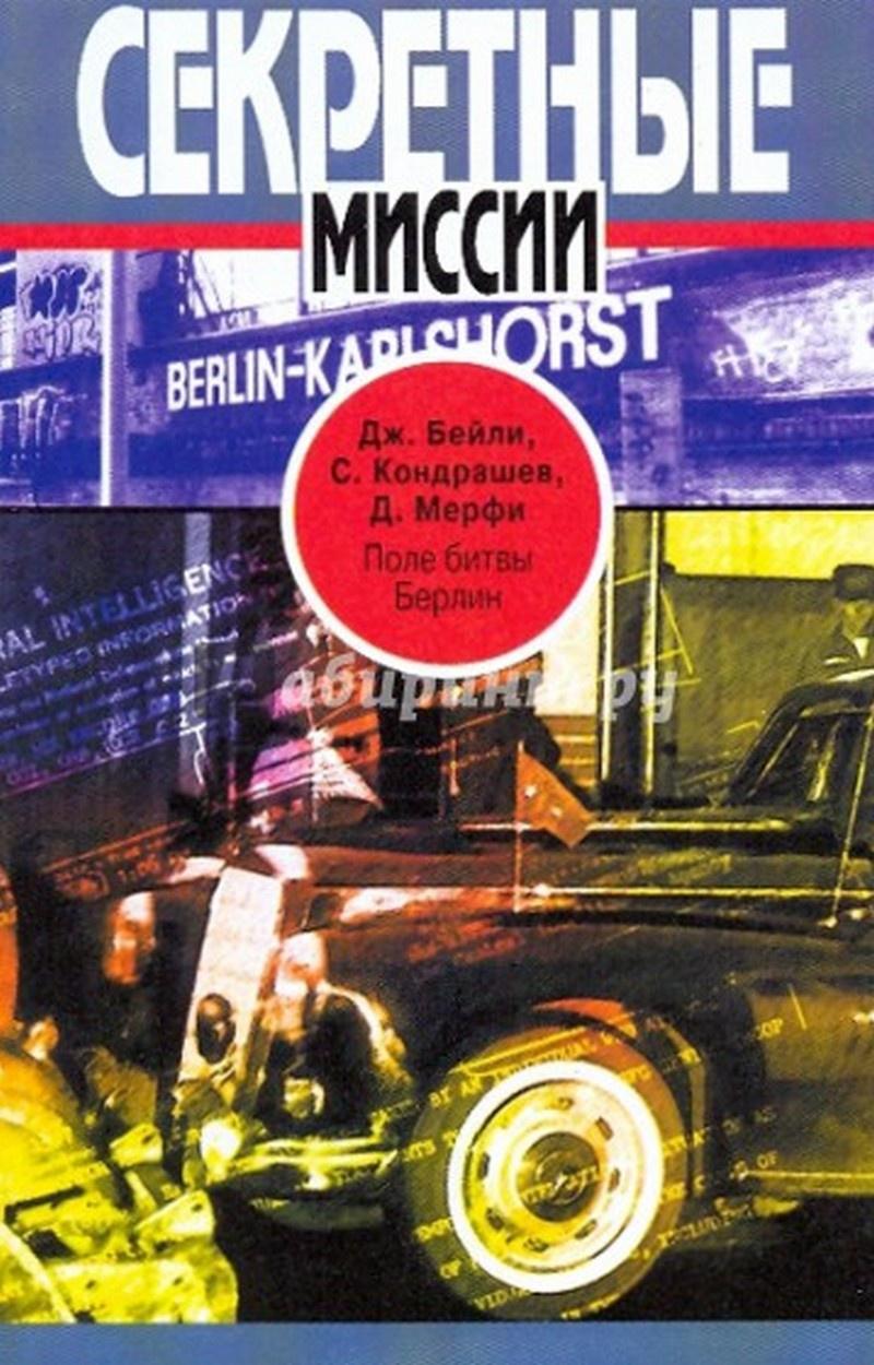 Книга Бейли Джорджа «Поле битвы - Берлин. ЦРУ против КГБ в холодной войне».