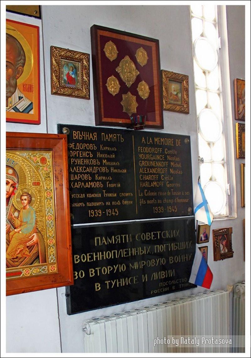 Единственный памятный знак о тысячах наших соотечественниках, сгинувших вдали от Родины - это мемориальные доски, установленные в церкви Воскресения Христова в Тунисе.