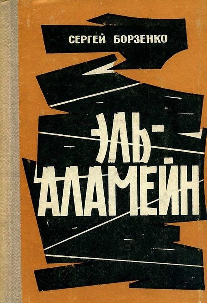 В 1963 году в свет вышла книга писателя Сергея Борзенко «Эль-Аламейн», в которой рассказывается о полковнике А.В. Хлебникове, командире танковой дивизии, попавшем в плен в первые дни Великой Отечественной войны.