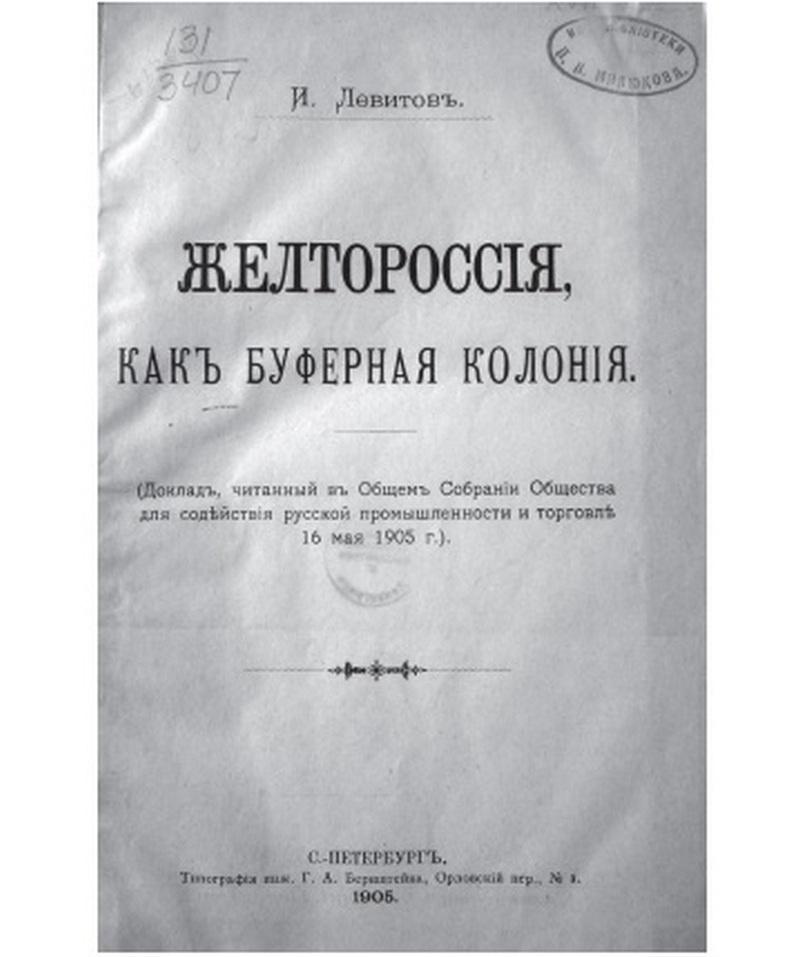 Титульный лист книги И. Левитова «Желтороссия, как буферная колония».