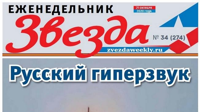 Еженедельник «Звезда». Русский гиперзвук