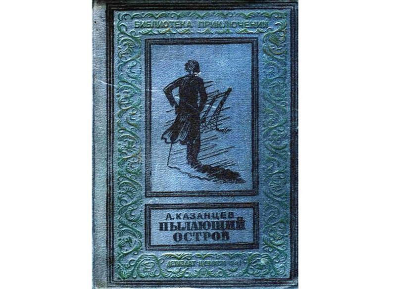 Вскоре вышел первый роман Казанцева - «Пылающий остров».