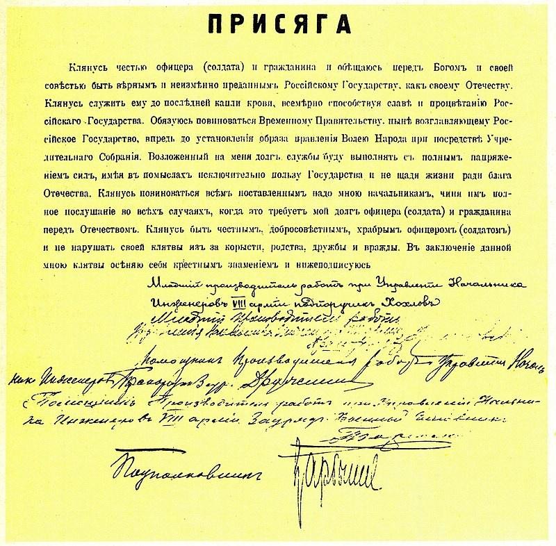 Переприсяга Карбышева Временному правительству. 1917 год.