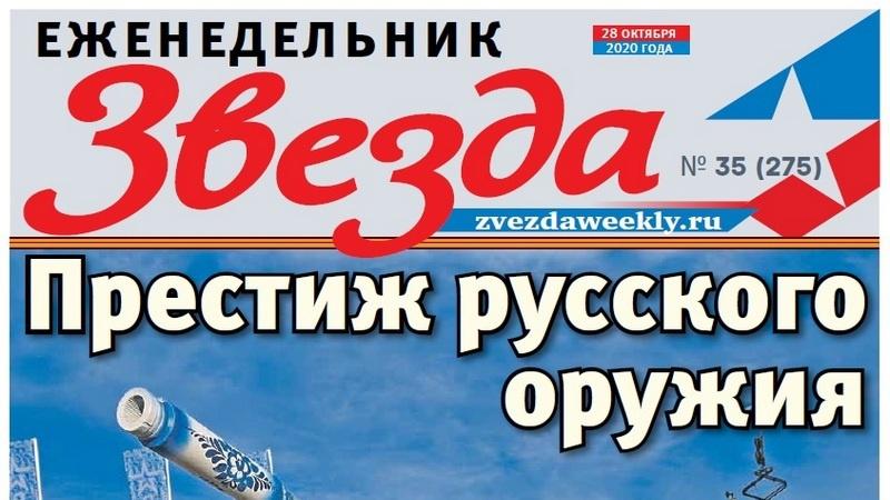 Еженедельник «Звезда». Престиж русского оружия