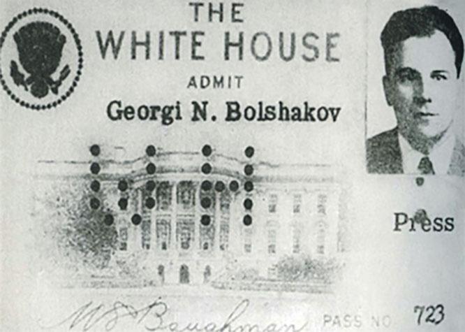 Пропуск Г.Н. Большакова в Белый дом.