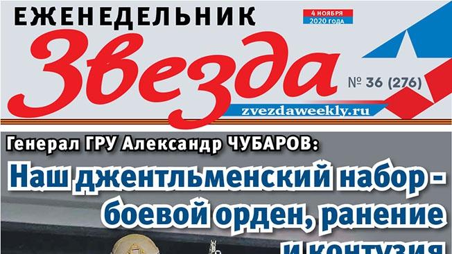 Еженедельник «Звезда». Генерал ГРУ Александр Чубаров: Наш джентльменский набор - боевой орден, ранение и контузия