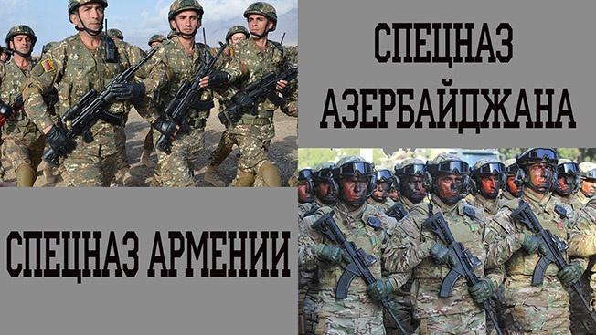 Спецназ Армении и Азербайджана: место встречи изменить нельзя?