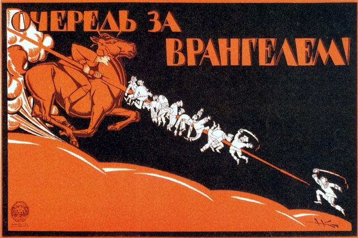 Плакат «Очередь за Врангелем».
