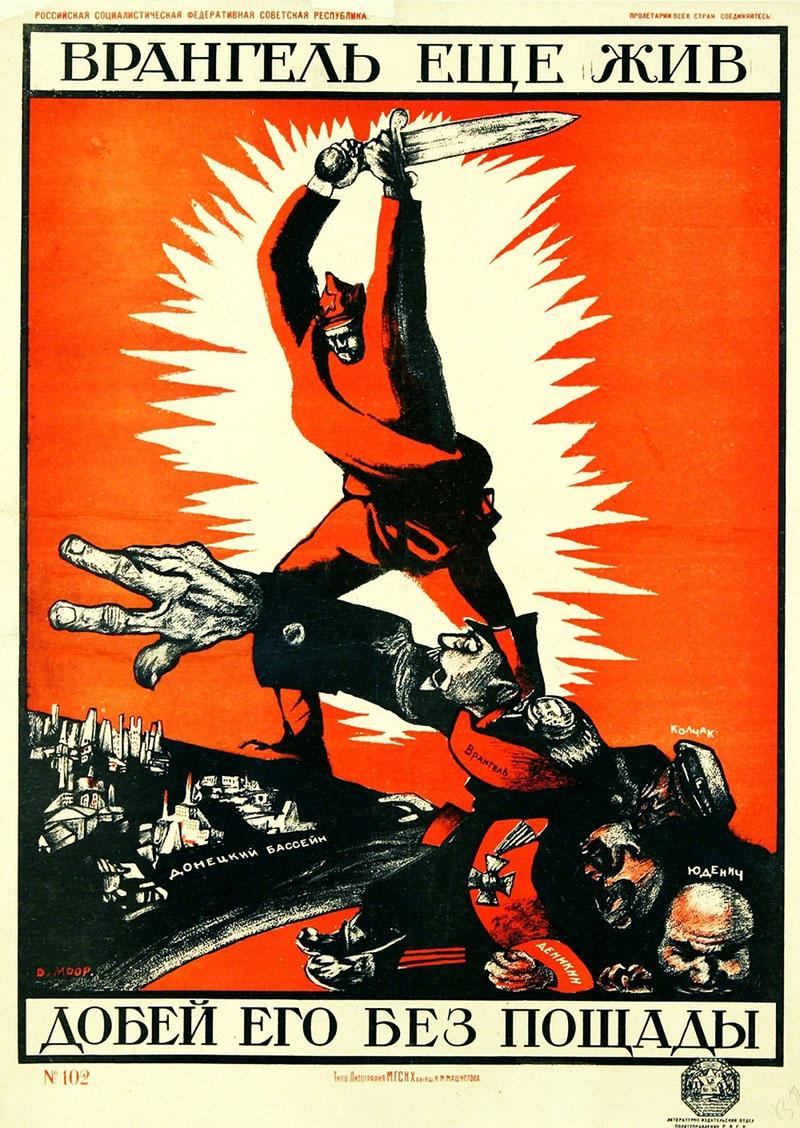 Плакат «Врангель ещё жив, добей его без пощады!» - шедевр коммунистической пропаганды.