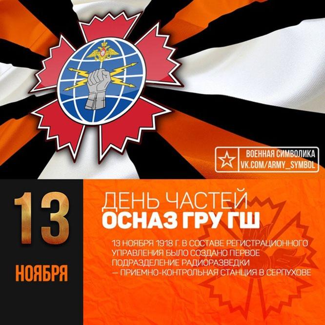 Плакат выпущенный ко дню частей ОСНАЗ.