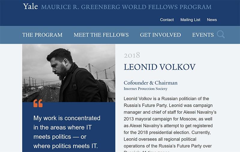 Леонид Волков, человек из ближайшего окружения Навального, также проходил обучение по программе «Yale World Fellows Program».