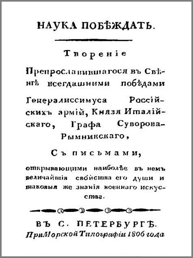 Титульная страница первого издания книги «Наука побеждать»А.В. Суворова. 1806 год.