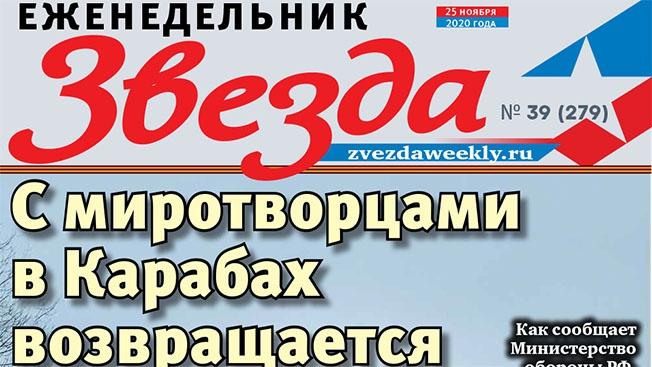 Еженедельник «Звезда». С миротворцами в Карабах возвращается жизнь