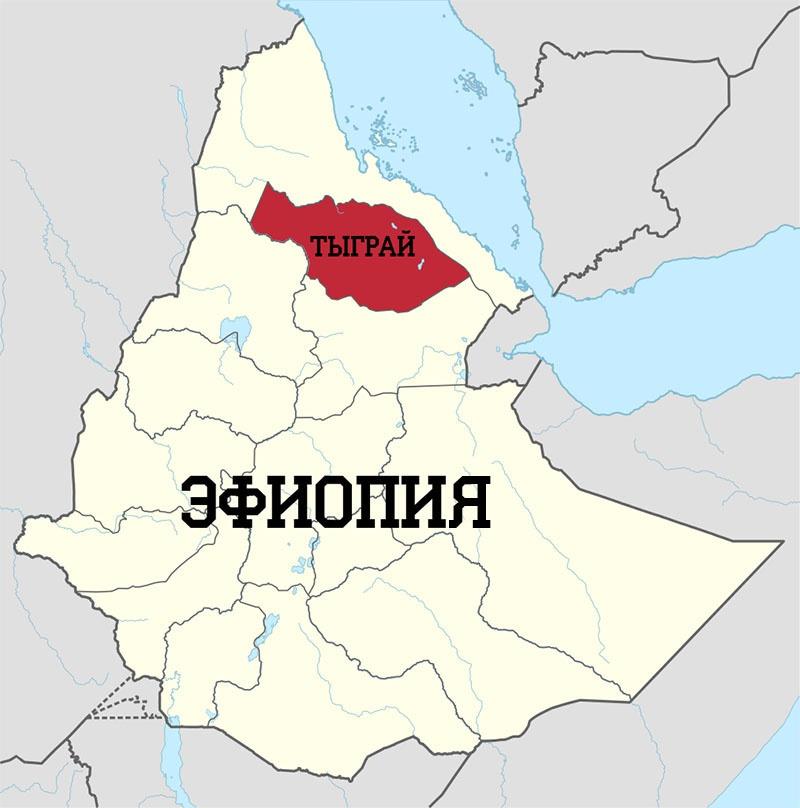 Провинция Тыграй - часть Эфиопии.