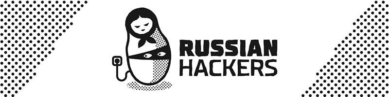 Запад очень страдает от русских хакеров, «взламывающих» всё что ни попадя.