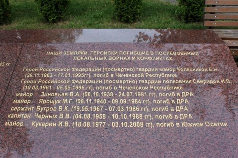 Капитан Евгений Колесников был представлен к высшему званию страны посмертно. Памятник-мемориал «Воинам-разведчикам» - город Калининград, Парк Победы.