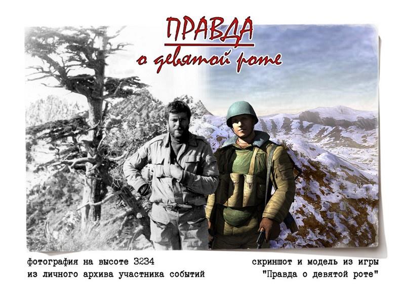 Скрин патриотической компьютерной игры «Девятая рота», сценарист - Дмитрий Пучков.