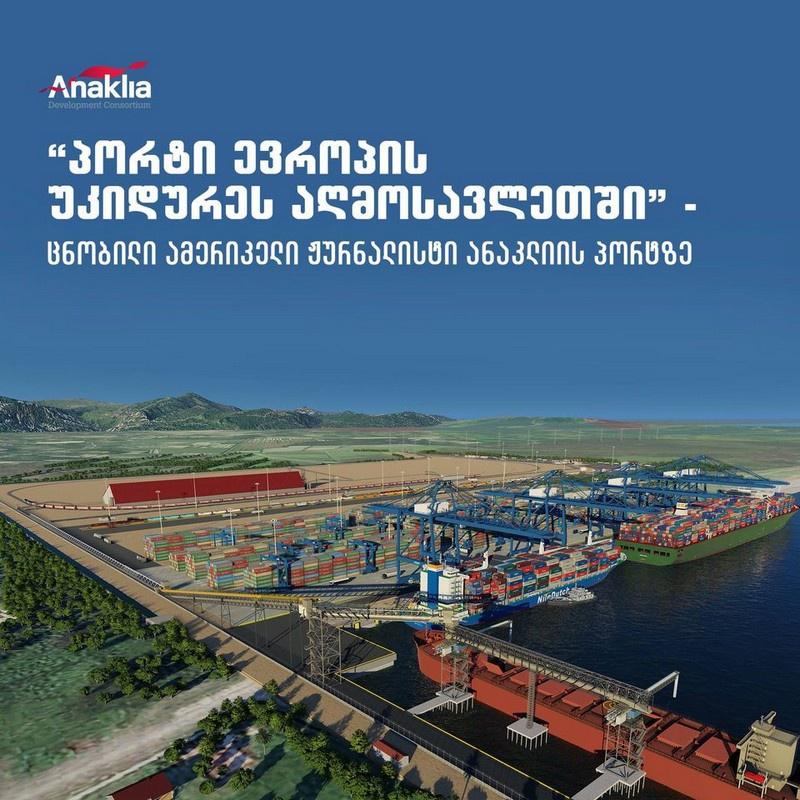 Согласно генеральному проекту реконструкции, порт Анаклия должен стать самой глубоководной гаванью Грузии - до 20,5 м у кромки причала.