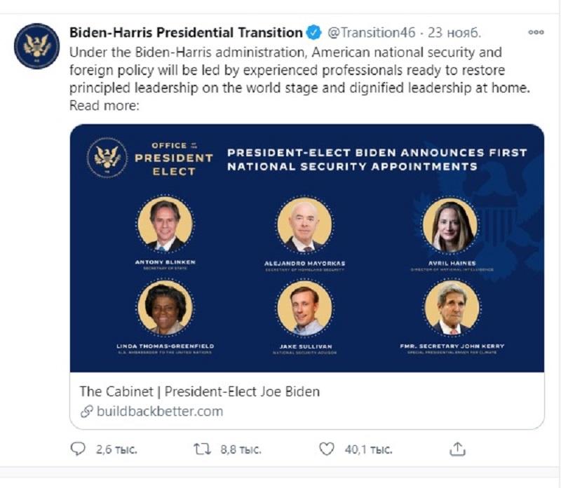 Штаб Джо Байдена опубликовал в Twitter список кандидатур на ключевые посты в администрации. На пост госсекретаря выдвинут Энтони Блинкен.