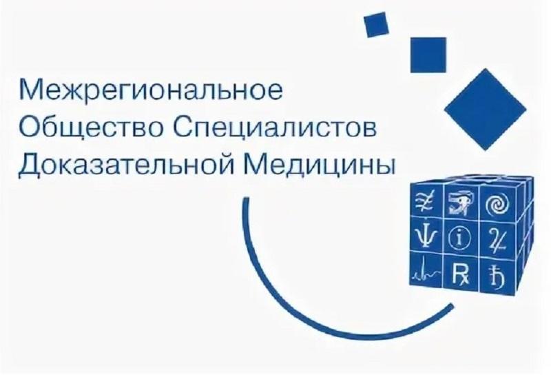 «Межрегиональное общество специалистов доказательной медицины» - НПО, отрабатывающее заданную ей вакцинную повестку.