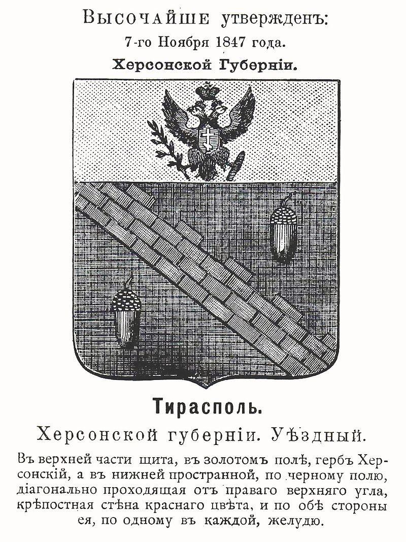 Тирасполь был образован в 1792 году по особому указанию Александра Суворова.