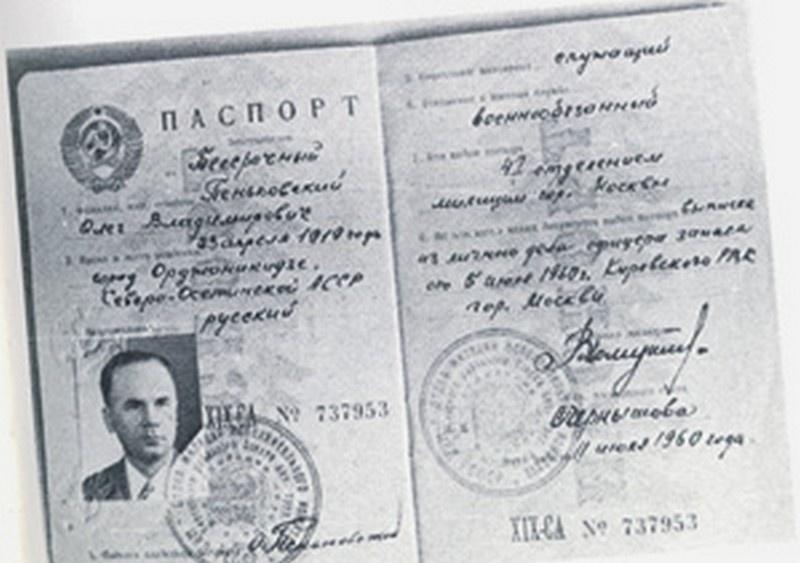 Советский общегражданский паспорт Пеньковского на чужую фамилию.