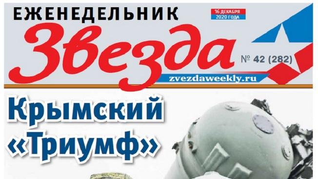 Еженедельник «Звезда». Крымский «Триумф»