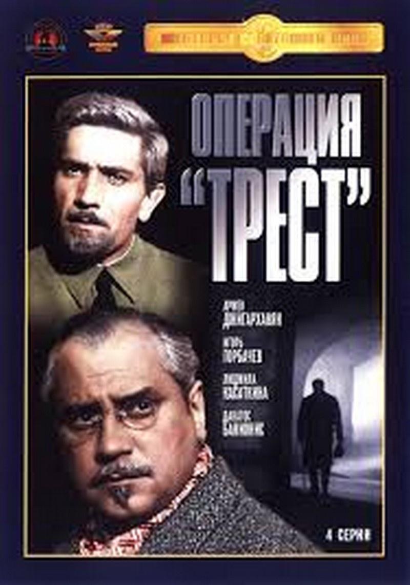 Первым мощным ударом по РОВС стала реализованная под руководством Артура Артузова операция «Трест», о которой сняты десятки фильмов. Постер фильма «Операция «Трест», 1967 г.