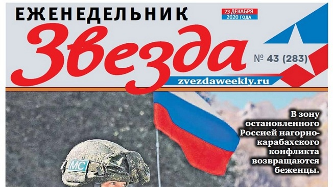 Еженедельник «Звезда». Под сенью русского штыка