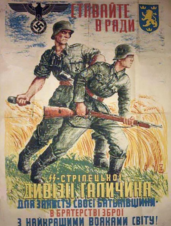 Агитационный плакат 1943 года с призывом вступать в дивизию СС «Галиция».