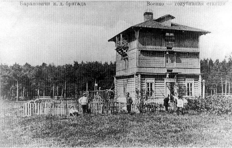 Военно-голубиная станция.