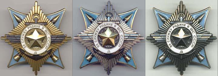 Ордена «За службу Родине в Вооружённых Силах СССР».