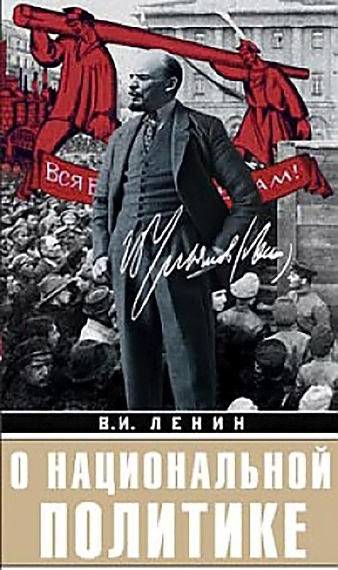 Ленинская национальная политика позволила этническим группам претендовать на политическое доминирование в регионе, получившем название по «титульной» нации.