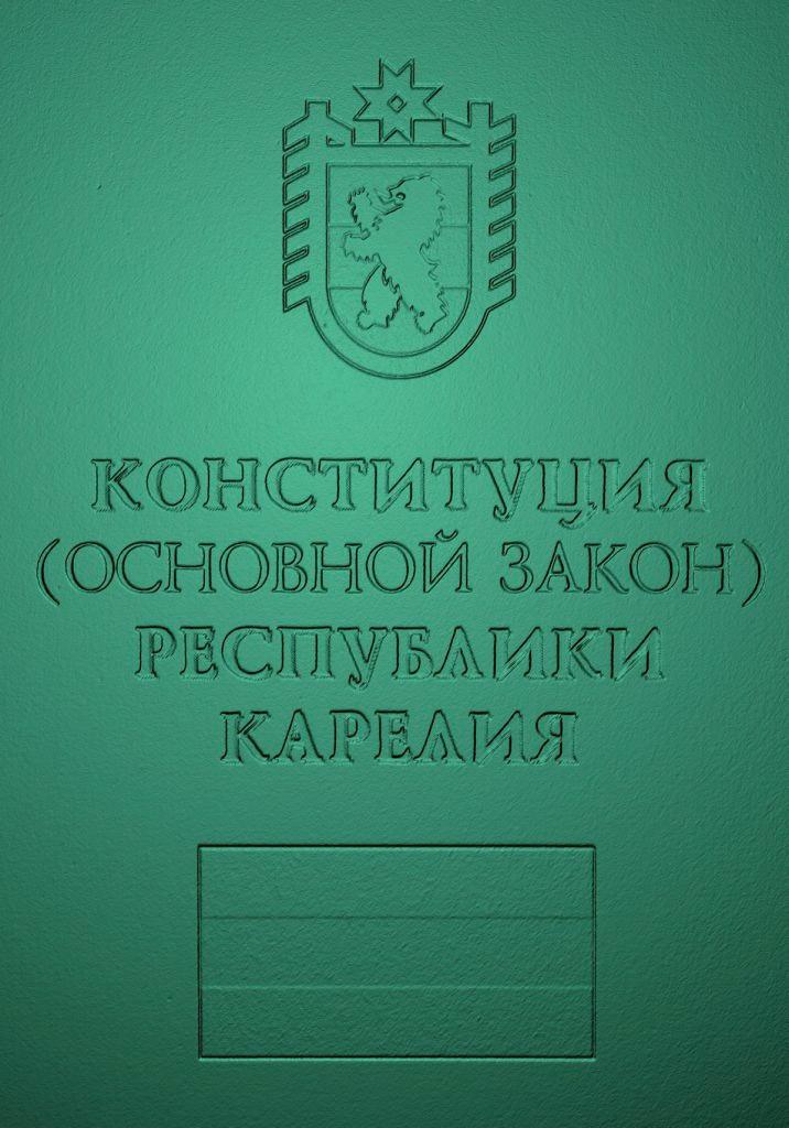 В Конституции Карелии, принятой в 2001 г., говорится о том, что исторические и национальные особенности республики определяются проживанием на её территории лишь карелов.