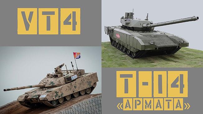 Китайский VT4 против Т-14 «Армата», или Заочный спор с известным финалом