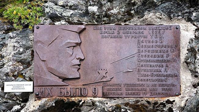Физическая версия трагедии на перевале Дятлова