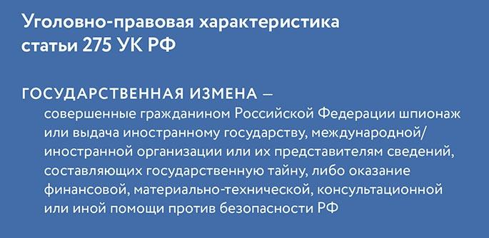 Статья 275 «Государственная измена» Уголовного кодекса РФ, связанная с выдачей иностранному государству гостайны.