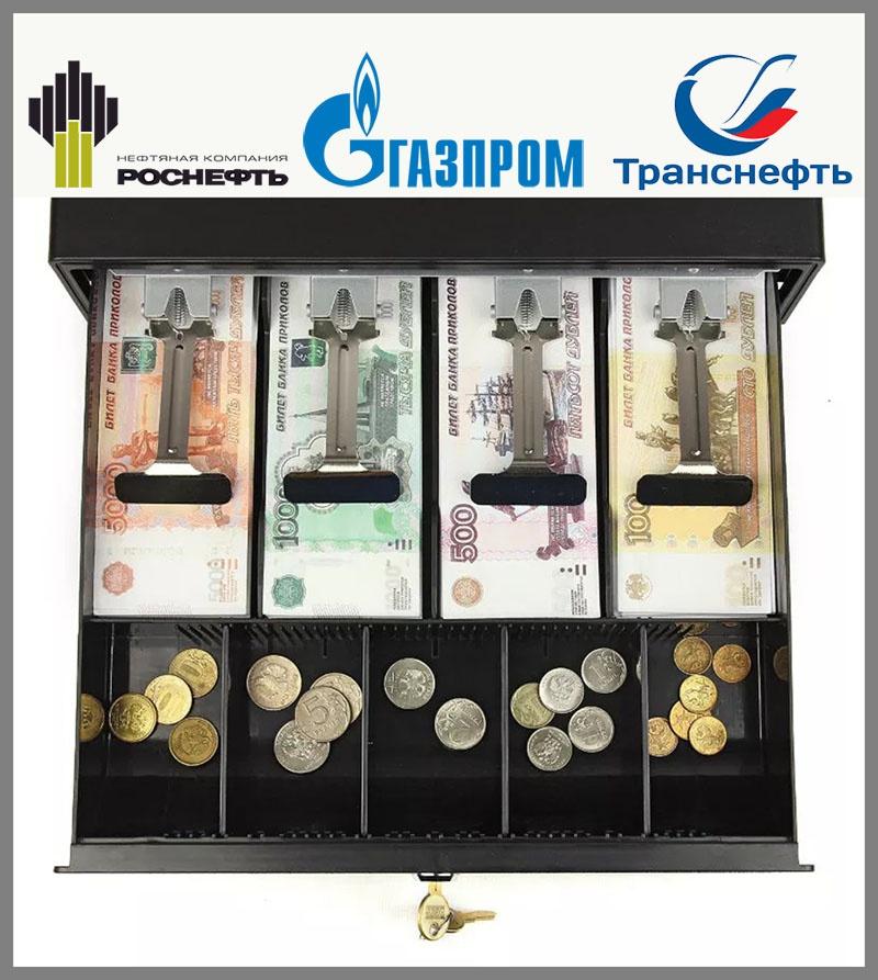 Роснефть, Газпром и Транснефть, в отличие от грефовского «Сбера» - это главные кассовые аппараты, набивающие деньгами российский бюджет.