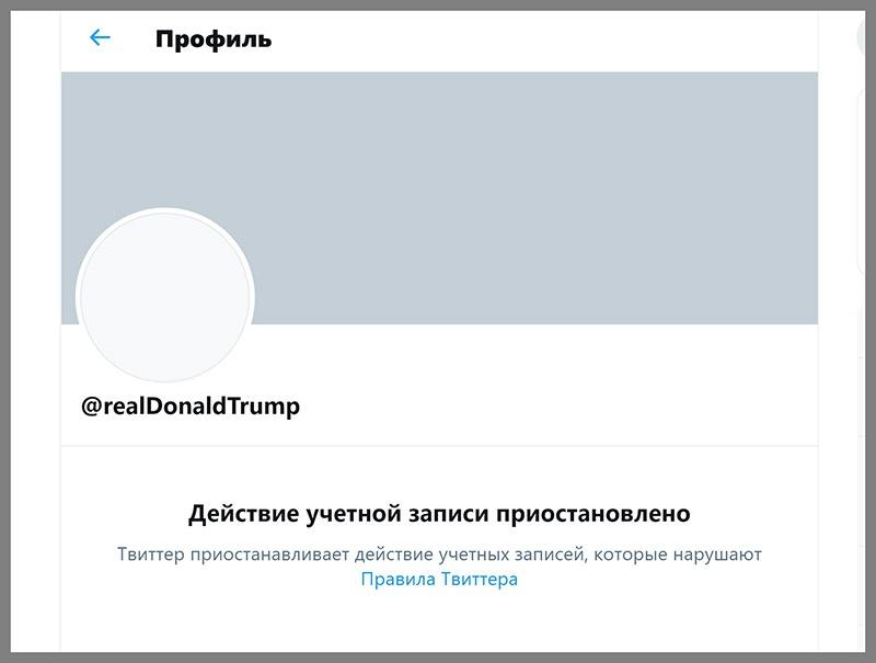Даже пользователь Дональд Трамп был заблокирован в Твиттере и других социальных сетях.